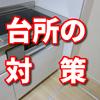 シニアの生活~台所編~