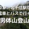 東京駅、北千住駅から電車とバスで行く日帰り男体山登山