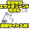 【OBASSLIVE】EVO別注仕様チューニングモデル「モラモラエヴォチューンドモデル」通販サイト入荷!