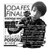 2016.07.12(Tue) ODA FES. FINAL -おつかま編-