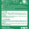 ミニ四駆 グレードアップパーツ No.237 スーパーXシャーシ・ゴールドターミナル 説明書