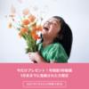 「みてね」アプリでジジババに手軽な写真共有 〜 子供の成長をみんなで喜ぶ