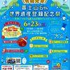 今週末(6/23)から富士宮市はイベント目白押し【告知】