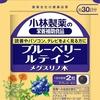 目にやさしい3成分!小林製薬の栄養補助食品 ブルーベリールテイン メグスリノ木