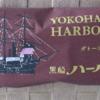 横濱ハーバー ガトーショコラ