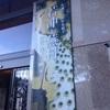 【★★★★☆】若冲と蕪村展  江戸時代の画家たち(岡田美術館)