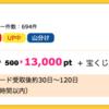 【ハピタス】楽天カードが13,000pt(13,000円)に大幅アップ!! 更に今なら8,000円相当のポイントプレゼントも!