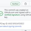 GitHub の Verified マーク