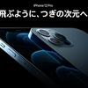 あなたは新型iPhone12を安く買える人ですか?!