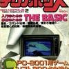 【1983年】【2月号】テクノポリス 1983.02