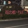 千葉県のレトロアーケードゲームスポットまとめ-人生の帆船