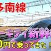 ハローキティ新幹線&レールスターで博多南線を往復! その知られざる歴史とは【2019-02九州2】