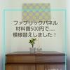 【手作り】ファブリックパネルを材料費500円で模様替え!