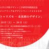 法政大学で山口晃さんの鳥瞰図とスタンフォード大学D.SCHOOLの話を聴く予定/ 東京大学のi.schoolでIDEOなどの話を聴く予定