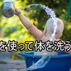 アトピーは何を使って体を洗えばいいか問題は珍しく決定的な解決方法がある