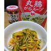 おかずラー油で超簡単、野菜が美味しくなる😋か