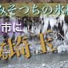 【ドローン空撮】秩父三大氷柱 三十槌(みそつち)翔んで埼玉絶景