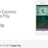 ついに!!amexでApple Payが使える!
