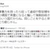 日本が嫌なんでしょ? どうして帰らないの? 日本にいて楽しいですか? 2021.8.12