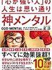 【おすすめ本】kindle unlimitedで読み放題で読めるビジネス書20選