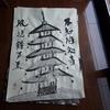 大津絵 五重塔