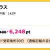 【ハピタス】セブンカード・プラスが6,248pt(6,248円)にアップ! 最大3,500nanacoポイントプレゼントも!