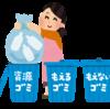 ゴミの分別は外国人に合わせたルール作りが必要