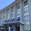 【オープンキャンパスに水族館・博物館をご紹介!】東海大学清水キャンパスまでLet's go!?