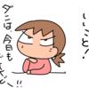 ゼファー停止!?(´;ω;`)ウゥゥ