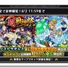 今日の超獣神祭♪「記録!イザナミ廻適正!」2017/07/31