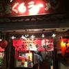 「元祖マグロラーメン本店」において、人気のマグロラーメンを堪能!