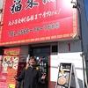 福来源フェースブック忘年会 - 2017年11月12日