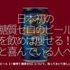 1082食目「日本初の糖質ゼロのビールを飲めば痩せる!と喜んでいる人へ」キリンビール【一番搾り 糖質ゼロ】について、知っておいて欲しいこと。