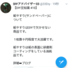 【DIY豆知識 410】『紙やすり(サンドペーパー)について』