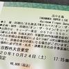 【入手】高中正義 SUPER LIVE 2020 Rainbow Finger Dancin' チケット