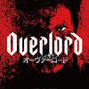 「オーヴァーロード」 ★★★☆ 3.5