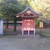 富士山頂奥宮境内地行政訴訟勝訴之碑