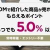 楽天ROOM(ルーム)ならなんと5%もらえる!?