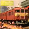 国鉄 415系 一般色 原形ライト
