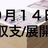 ★仮想通貨★ 収支/展開 9月14日 悲劇で仕込んで、歓喜で売るをやってみた!