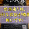 【松本走りとは?】松本ルールとも呼ばれる危険な運転のこと。強引な右折、松本市民なので実際によく見かけますが怖いです。