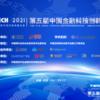 中国金融業界、匿名化データの活用で個人情報保護とフィンテック発展の両立を目指す