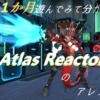 【Atlas Reactor】とりあえず1か月遊んでみて分かった!アトラスリアクターのアレコレ