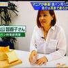 【メディア出演】テレビ朝日「中居正広のニュースな会」に出演しました!