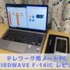 THIRDWAVE F-14ICレビュー 口コミ【テレワーク用PC】