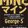 人気の仮想通貨速報「mine coin(マインコイン)」の書籍「MINE」がテレビ初放送!|自宅で副収入したい人のブログ