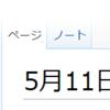 第245回「5月11日」