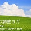 8/14(水) 大阪・夏の調整ヨガ90