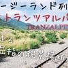 ニュージーランド列車旅「トランツアルパイン」世界屈指の絶景横断へ