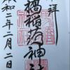 【御朱印】馬橋稲荷神社(東京都杉並区)で御朱印をいただきました